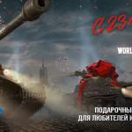 Специальная акция к 23 февраля для игроков World of Tanks