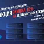 Скидка 15% на услугу «Безлимитный хостинг 2.0» от компании SmartApe