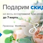 Flawery.ru дарит скидку 10% на весь ассортимент