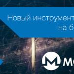 Новый инструмент XMR.ECU на бирже INDX