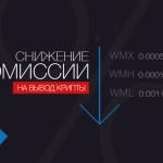 Доступен вывод WMX, WMH, WML со сниженной комиссией