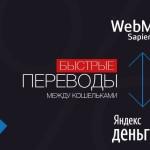 Доступны переводы между кошельками WebMoney и Яндекс.Деньги