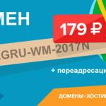 Домен .RU/.РФ за 179 рублей и услуга Web-forwarding за 70 рублей