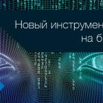Новый инструмент LTC.ECU на бирже INDX