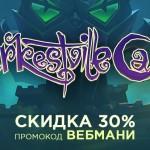 Квест Darkestville Castle со скидкой 30%