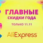 WebMoney и AliExpress приглашают на Всемирный день шоппинга 11.11