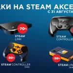 Игровые устройства Valve со скидками до 70% к 1 сентября!