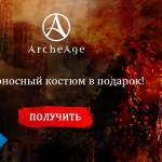 Подарки от WebMoney помогут освоиться новичкам ArcheAge