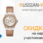Russian-watch.ru дарит скидку 15% при расчёте за WebMoney