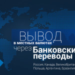 WebMoney запускает вывод в местных валютах через банковские переводы