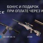 WebMoney дарит бонусы и подарки игрокам Warface