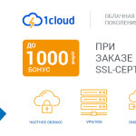 1cloud дарит бонусы до 1000 рублей при заказе SSL-сертификата
