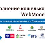 Пополнение кошельков WebMoney через платежные терминалы и банкоматы
