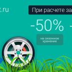 Folmagaut.ru дарит скидки на шиномонтаж и хранение при расчете за WebMoney