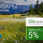 БИОДОЛИНА дарит накопительную скидку 5% при регистрации с промокодом «WebMoney»