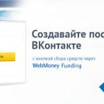 Funding запустил возможность создания постов с кнопкой сбора средств ВКонтакте