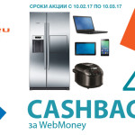 Техника и электроника в 003.ru c кэшбэком 4% за WebMoney
