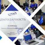 Система WebMoney получила благодарность за вклад в развитие CTF-движения России
