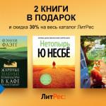 2 книги в подарок и скидка 30% на весь ассортимент ЛитРес