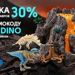 Скидка 30% на все виды динозавров в интернет-магазине Murkel
