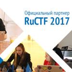 При поддержке WebMoney в Екатеринбурге прошел международный финал CTF-соревнований