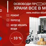 Скидка 10% на оплату аренды модуля в сети складов «Мобиус»