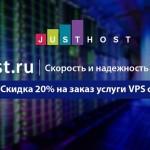 Скидка 20% на аренду VPS сервера на SSD