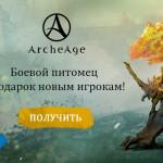 Подарок от WebMoney новым героям игры ArcheAge