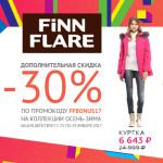 Распродажа одежды FiNN FLARE с дополнительной скидкой 30% для участников системы