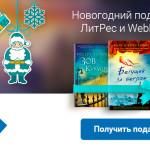 ЛитРес дарит книги эксклюзивно для участников системы WebMoney