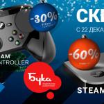 Новогодняя распродажа устройств Valve в Shop.buka.ru со скидкой до 60%!