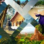 Время для экзотических приключений с WebMoney Travel