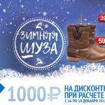 Бонусы на карту Shoes.ru при расчете за WebMoney