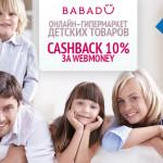 Кэшбэк 10% за WebMoney для счастливых родителей на Вabadu.ru