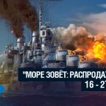 Summer Sale в игре World of Warships: море зовёт!