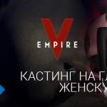 Всероссийский кастинг на главную роль в фильме по роману Пелевина «Empire V»