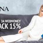 ZARINA открывает секреты женственности и дарит 15% кэшбэк от суммы покупки
