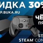 Премьера Watch Dogs 2 со скидкой -15% и до -80% на игры и оборудование от Shop.buka.ru
