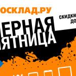 Черная пятница дарит скидки до 90% на технику в магазине Фотосклад.ру