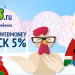 Детские товары в магазине myToys.ru с кэшбэком 5% на кошелек WebMoney
