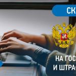 Госпошлины и штрафы ГИБДД со скидкой за WebMoney