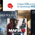 Все игры и софт в Shop.buka.ru со скидкой 15% за WebMoney