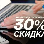 Госпошлины со скидкой 30% на портале Госуслуг