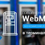 Пополнение кошелька WebMoney без комиссии в терминалах «ЕРП»