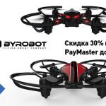 Дроны Byrobot для воздушного боя со скидкой 30% за WebMoney