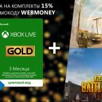 Скидка 15% на наборы Xbox Live Gold от Shop.buka.ru