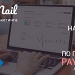 Скидка 30% на email-рассылки в сервисе DashaMail