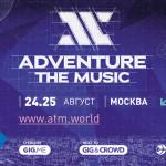 WebMoney приглашает на Adventure the Music 24-25 августа