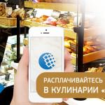 Оплата WebMoney доступна в кафе-кулинарии «Рогалик»