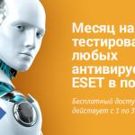 Тестируйте продукты ESET бесплатно на WebMoney Антивирус